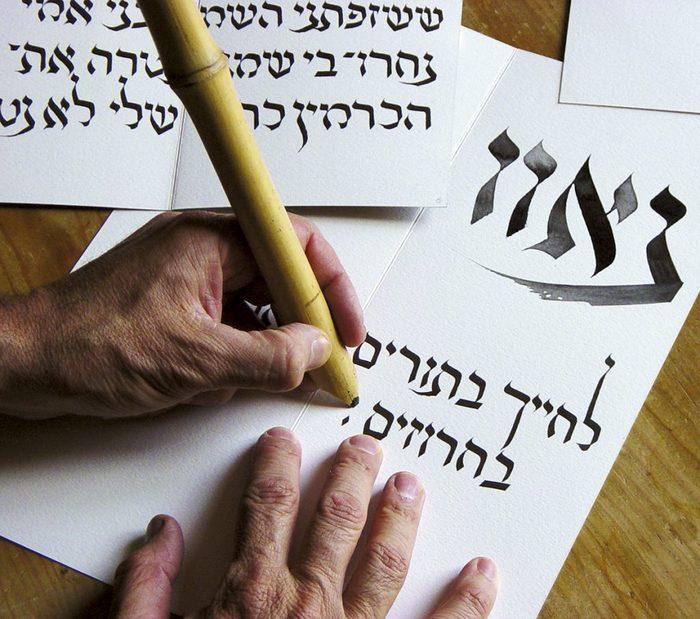 Journées du patrimoine 2019 - Atelier de calligraphie hébraïque