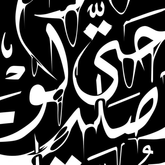 Journées du patrimoine 2020 - Exposition de calligraphie à la Maison de la Tunisie