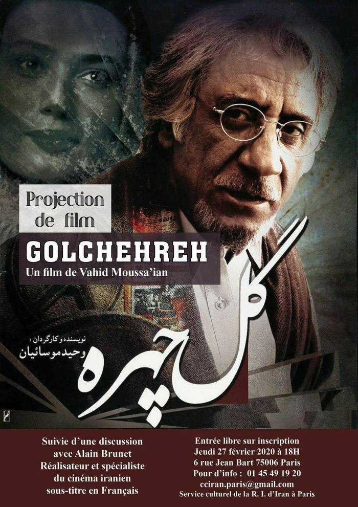 Golchehreh