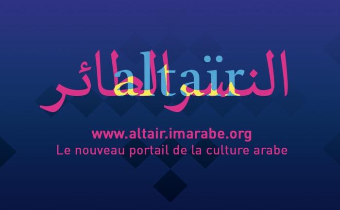 Journées du patrimoine 2019 - Lancement d'Altaïr, le nouveau portail de la culture arabe