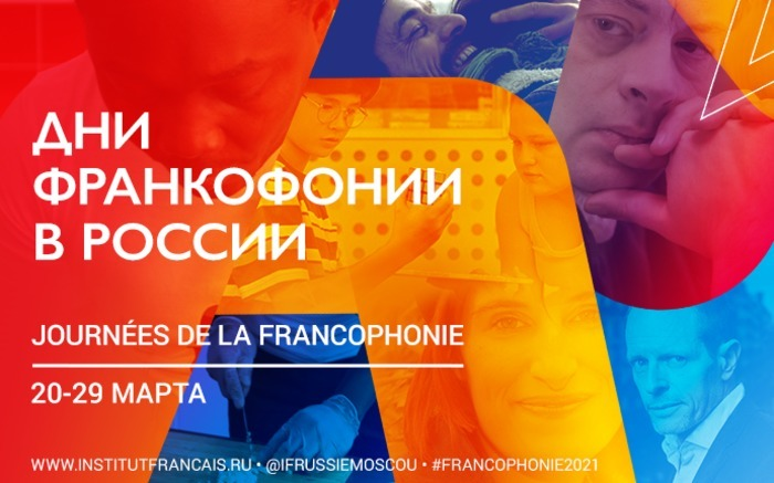 Organisées par les pays ayant le français en partage, les « Journées de la francophonie » sont devenues un moment incontournable de la vie culturelle en Russie.
