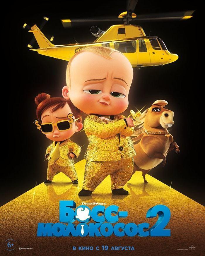 Cinéma - Baby Boss 2 : une affaire de famille