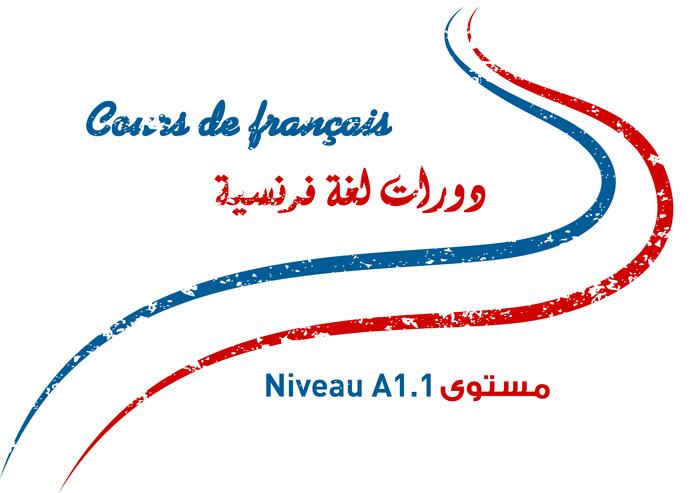 nouveau cours de français A1.1 (débutant)
