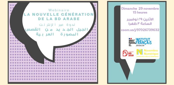 الجيل الجديد من القصص المصورة العربية