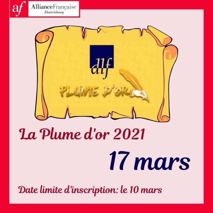 L'association Défense de la langue française propose aux étudiants de l'Alliance française d'Ekaterinbourg, un concours de langue française, La Plume d'Or.