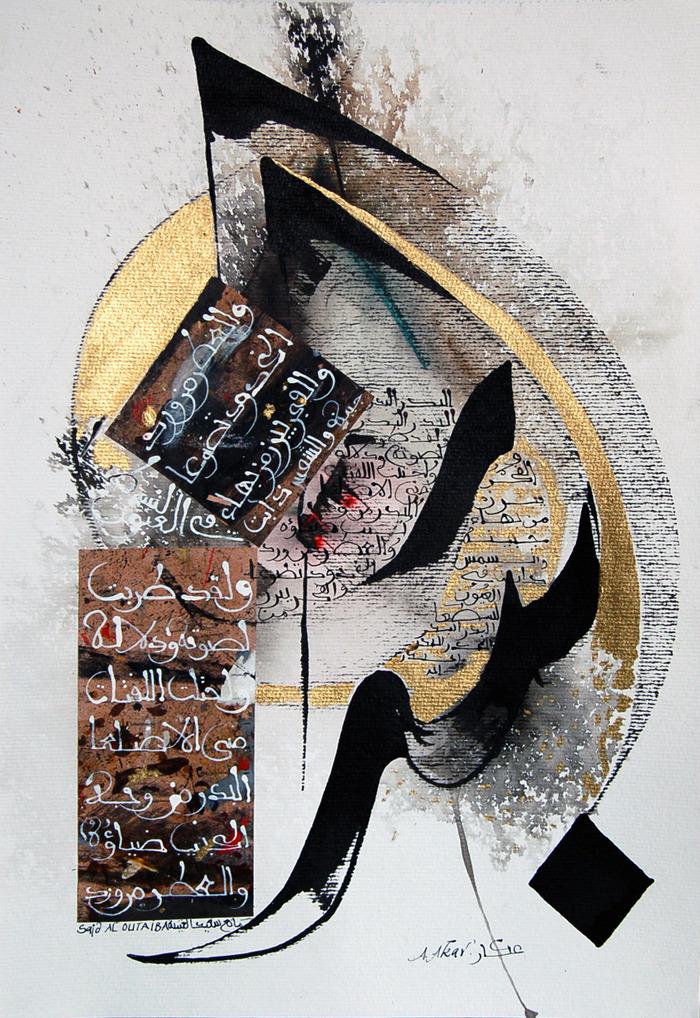 Journées du patrimoine 2018 - Atelier Calligraphie d'Abdallah Akar