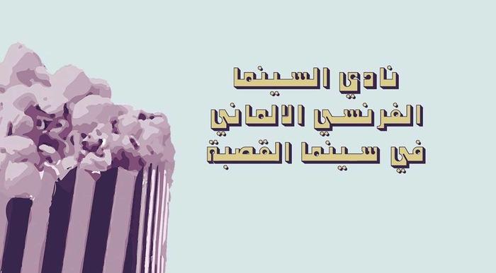 Ciné-club de Ramallah