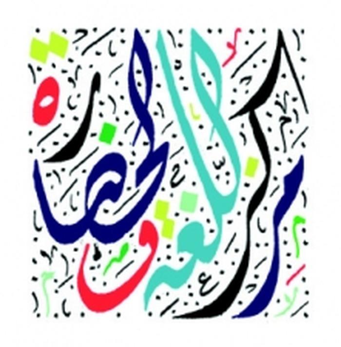 Journées du patrimoine 2018 - Cours d'initiation à la langue arabe