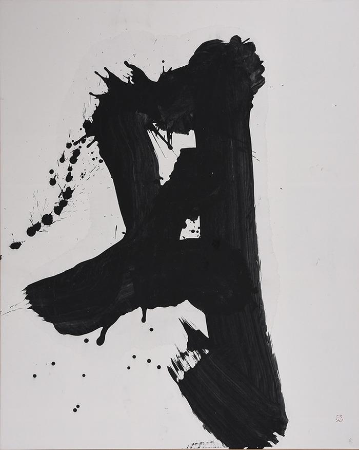Exposition temporaire Yu-ichi Inoue (1916-1985), la calligraphie libérée