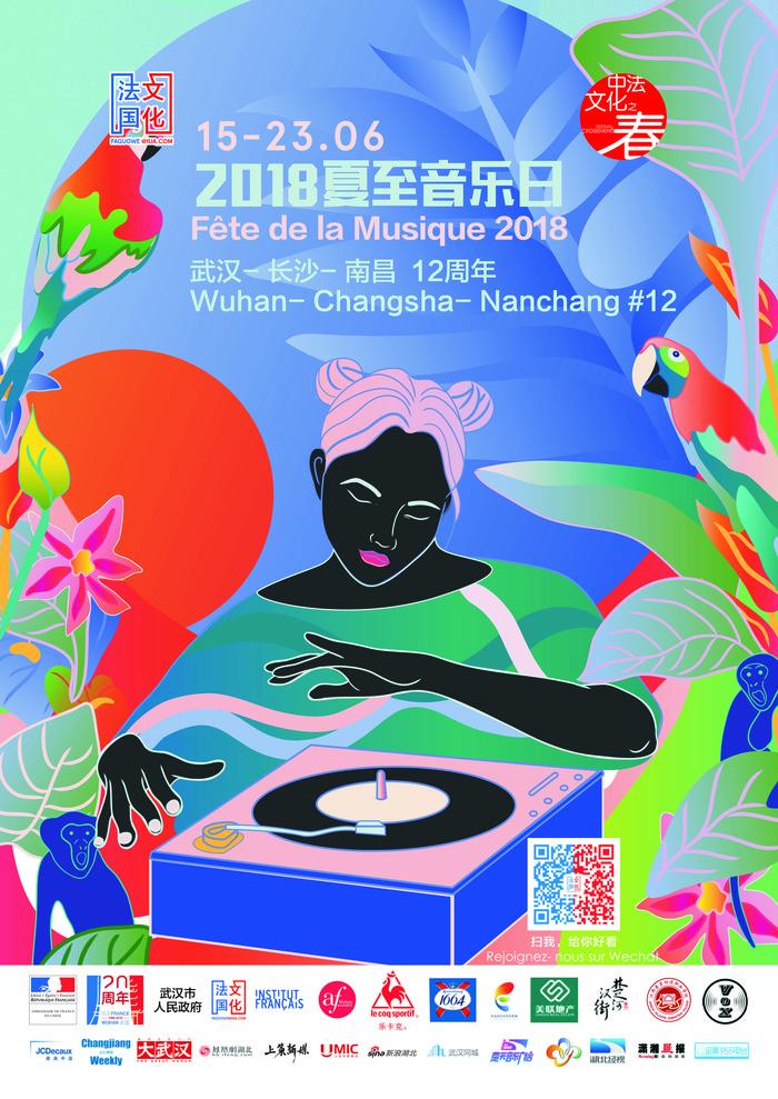 Fête de la musique 2018 Wuhan