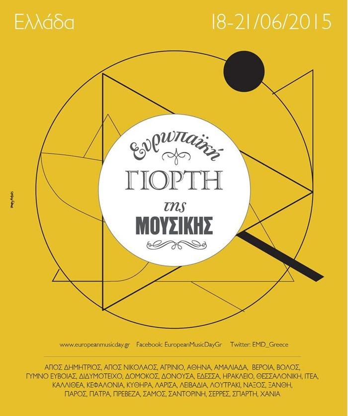 Fête européenne de la Musique en Grèce