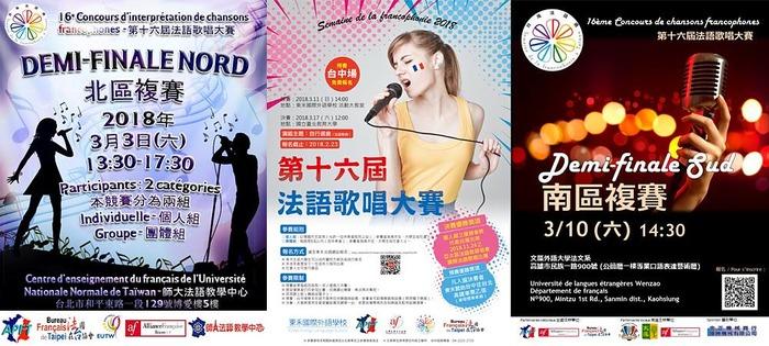 Finale nationale du concours de la Chanson francophone à Taiwan
