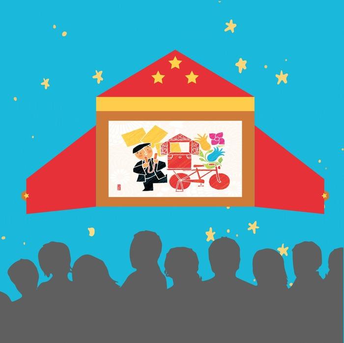 Journées du patrimoine 2018 - Kamishibaï