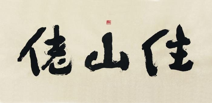 Maître Shi Benru – Paysage bouddhiste contemporain