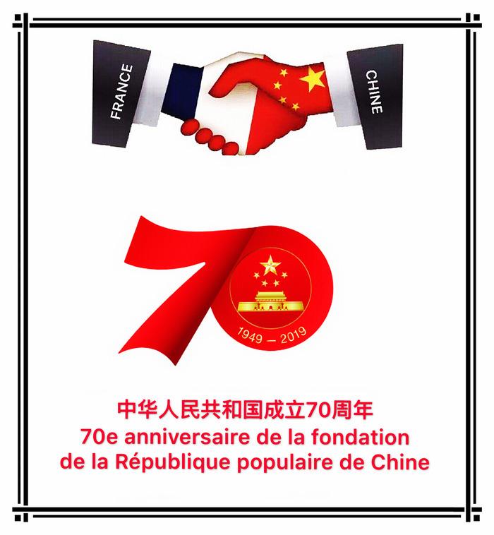 MEMOIRES DES 70 ANS DE LA FETE NATIONAL CHINOISE
