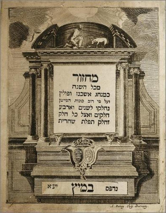 Crédits image : Association juive de Lorraine