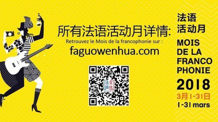 Mois de la Francophonie en Chine