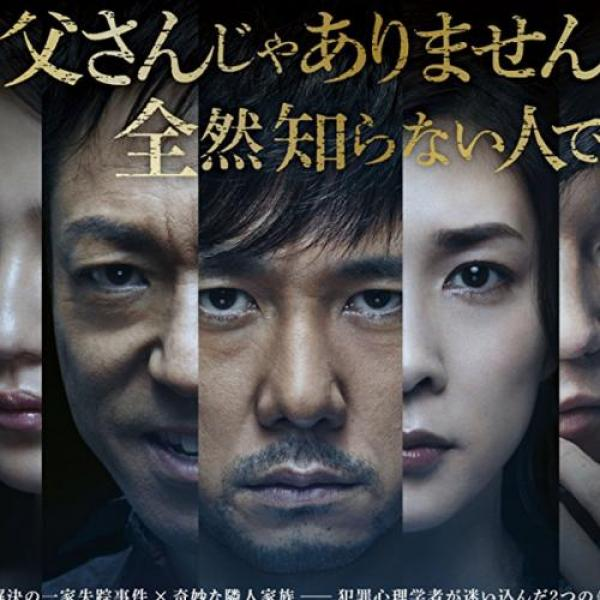 Soirée ciné : Mad(e) in Japan