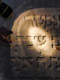 Nuit des musées 2018 -C'est de l'hébreu !