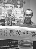 Nuit des musées 2018 -Réalisation in situ d'une calligraphie traditionnelle chinoise sur grand format
