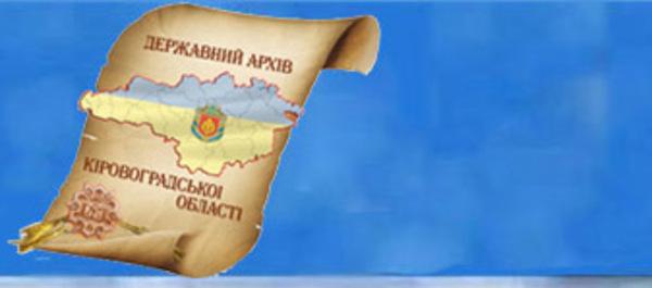 State Archives of Kirovohrad region